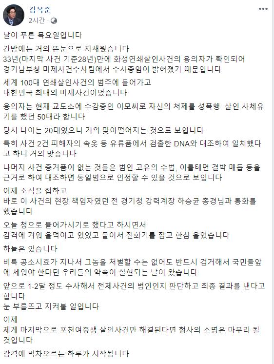 """'화성연쇄살인사건' 당시 담당 형사들 """"전화기 잡고 한참 울어"""""""