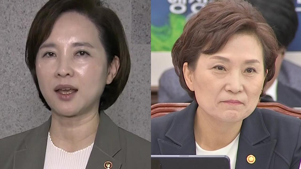 유은혜·김현미 불출마설 부인했지만...술렁이는 민주당