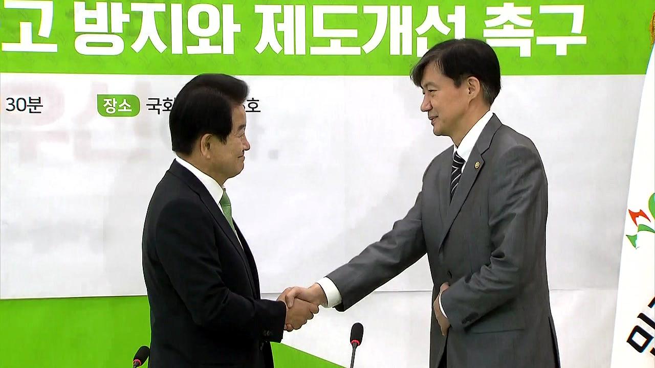 조국 사흘째 국회 예방...정동영·박지원 면담