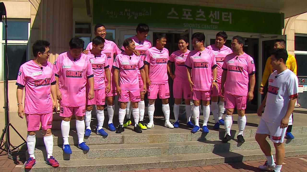 '뭉쳐야 찬다' 안정환 사비로 제작한 충격의 '핑크 유니폼' 공개