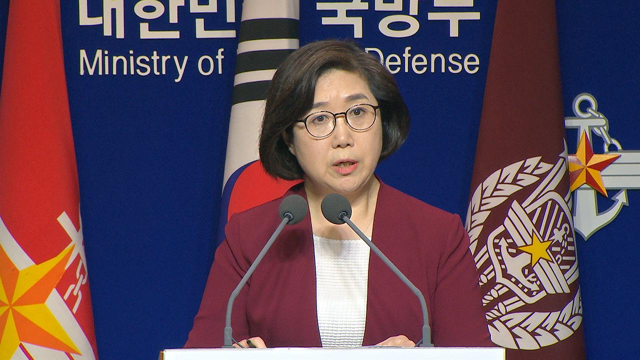 """국방부 """"9·19 군사합의, 남북 신뢰구축 기여"""""""