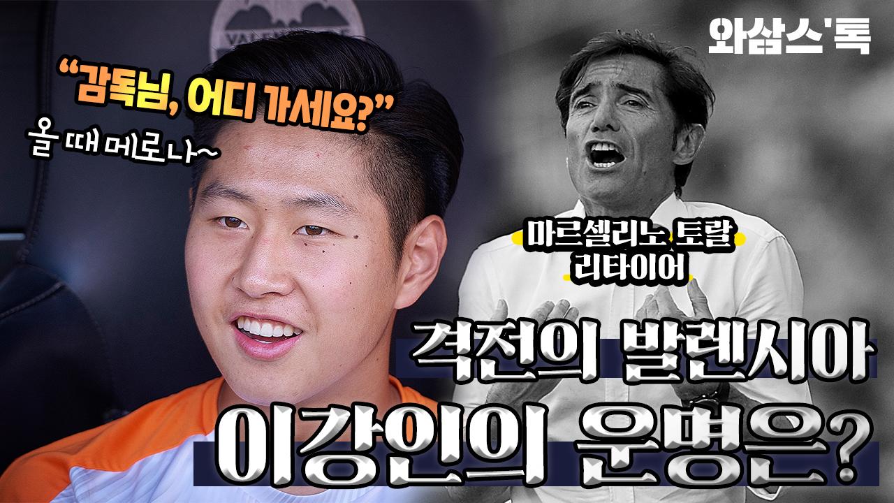 [와삼스톡] 감독 내친 발렌시아, 이강인 출전 100% 보장?