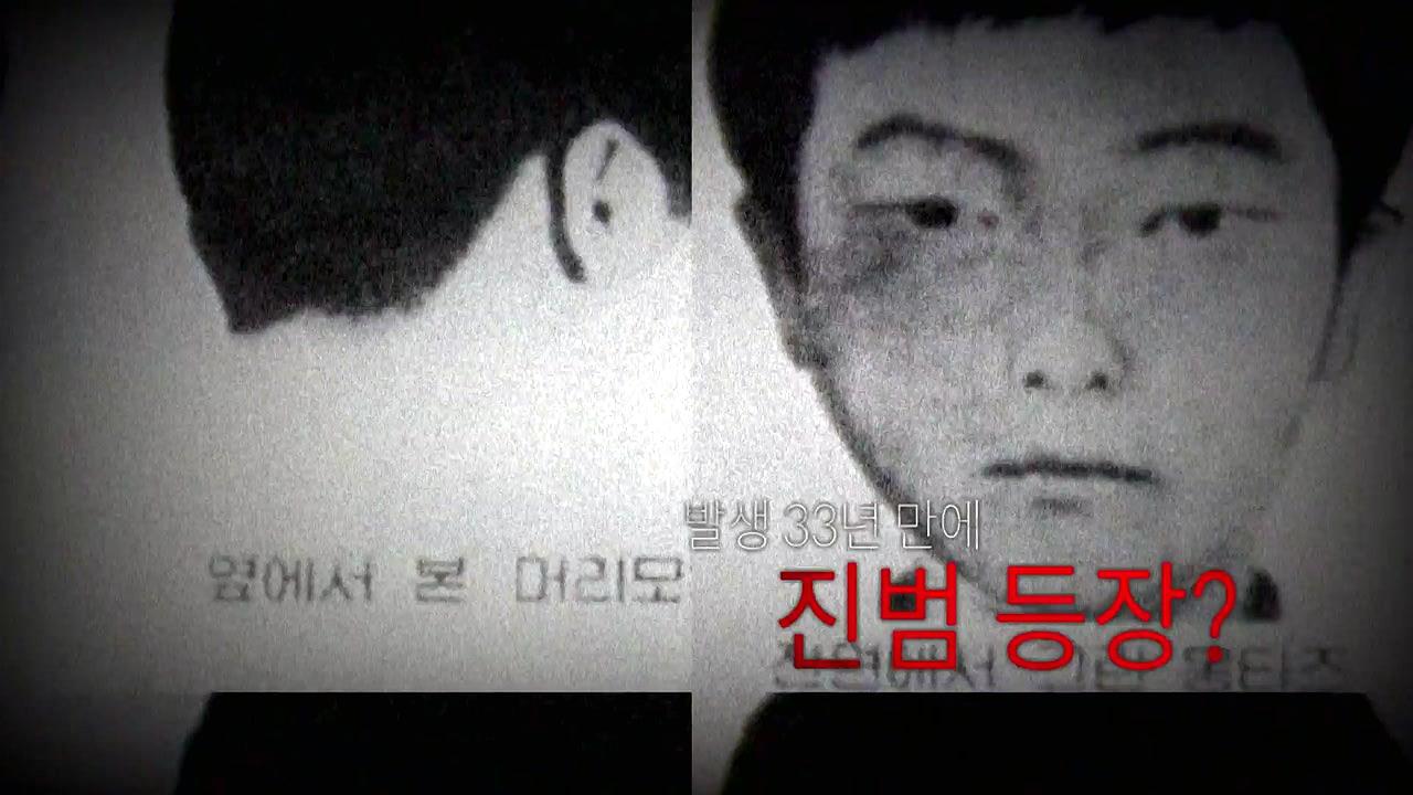 '화성 연쇄살인' 용의자...'50대 무기수'