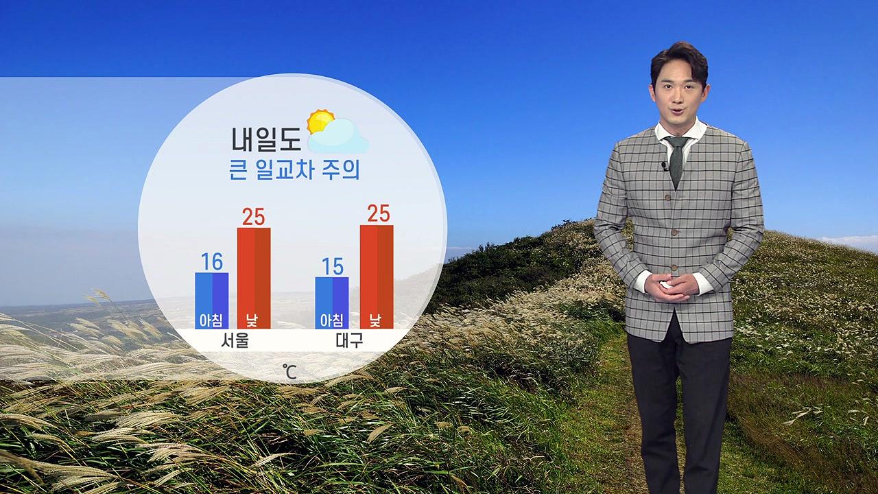 [날씨] 큰 일교차 주의...주말 제주도부터 태풍 영향권