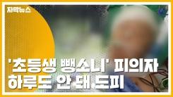 [자막뉴스] '초등생 뺑소니' 불법 체류자, 하루 만에 해외 도피
