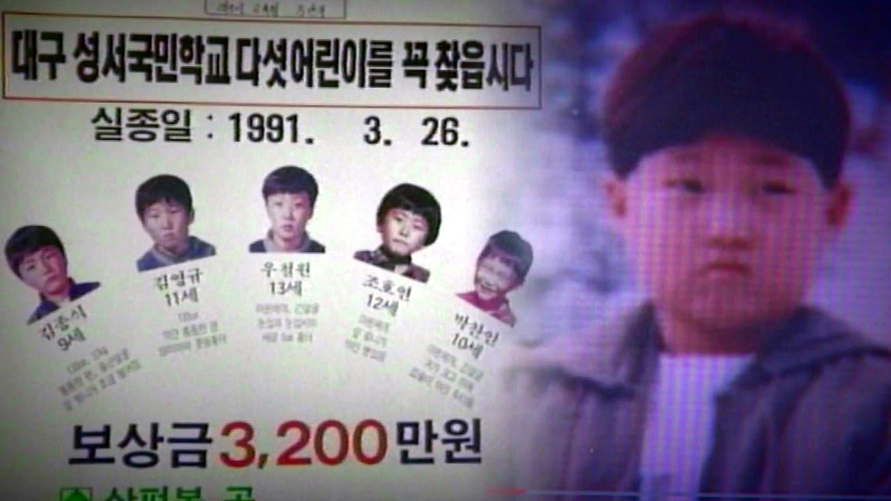 '개구리 소년·이형호 군' 사건도 풀릴까?