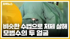 [자막뉴스] 비슷한 수법으로 처제 살해...모범수의 두 얼굴