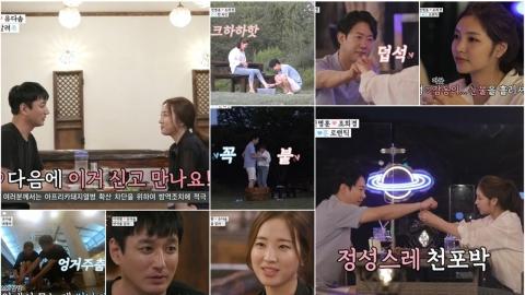 '연애의 맛2' 열린 결말, 4%로 종영... 10월 시즌3로 '컴백'