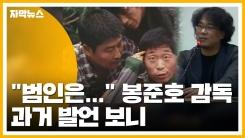 """[자막뉴스] """"범인은..."""" '살인의 추억' 봉준호 감독 과거 발언 재조명"""