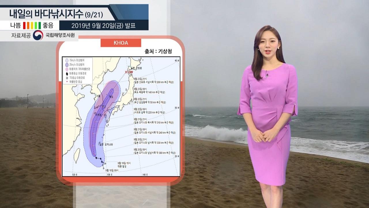 [내일의 바다낚시지수] 9월21일 제17호 태풍 타파 북상중...대부분 지역 출조 어려워
