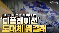 [별책부록] '디플레이션'이 온다면 한국경제는 어떻게 될까?