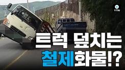 [제보영상] 앞선 차 덮친 '철근화물'...아찔한 화물차 낙하물 사고