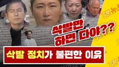[3분뉴스] 밀어서 조국 해제?...'정치인 삭발' 그 씁쓸한 뒷맛