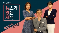 [기자브리핑] 양현석 전 YG 대표 '성 접대 의혹' 무혐의...원정도박은 수사 중