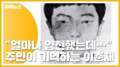 """[자막뉴스] """"얼마나 얌전했는데..."""" 마을 주민이 기억하는 이춘재"""