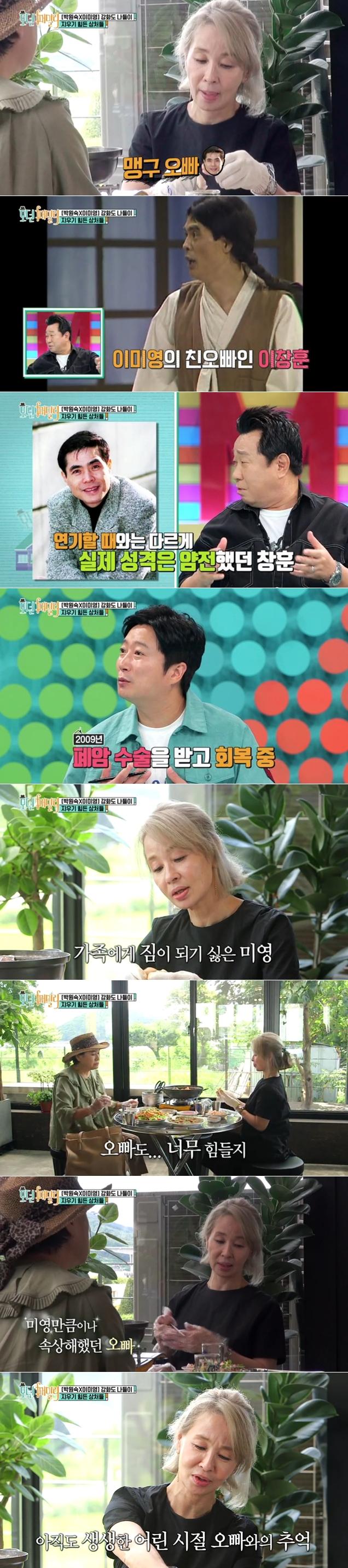 """이미영 친오빠 \'맹구\' 이창훈 근황 """"폐암 회복→연극·봉사"""""""