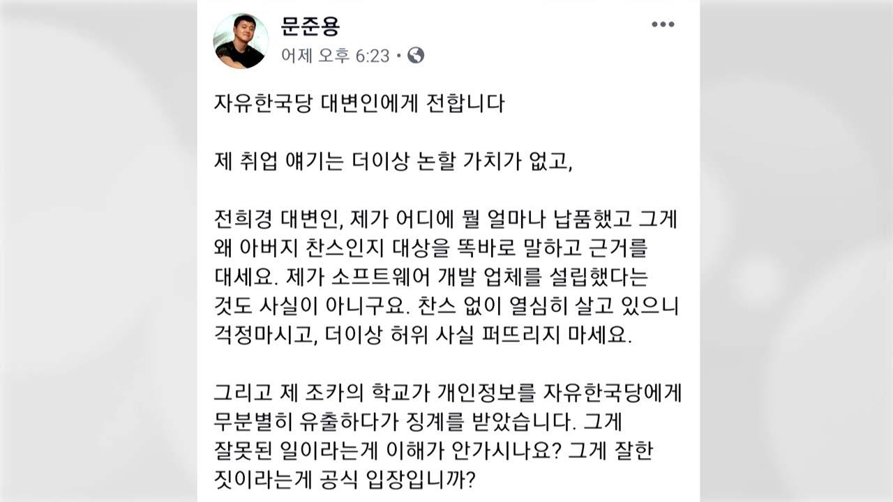 """문준용 """"아버지 찬스 없이 산다""""...한국당 특혜 의혹 반박"""