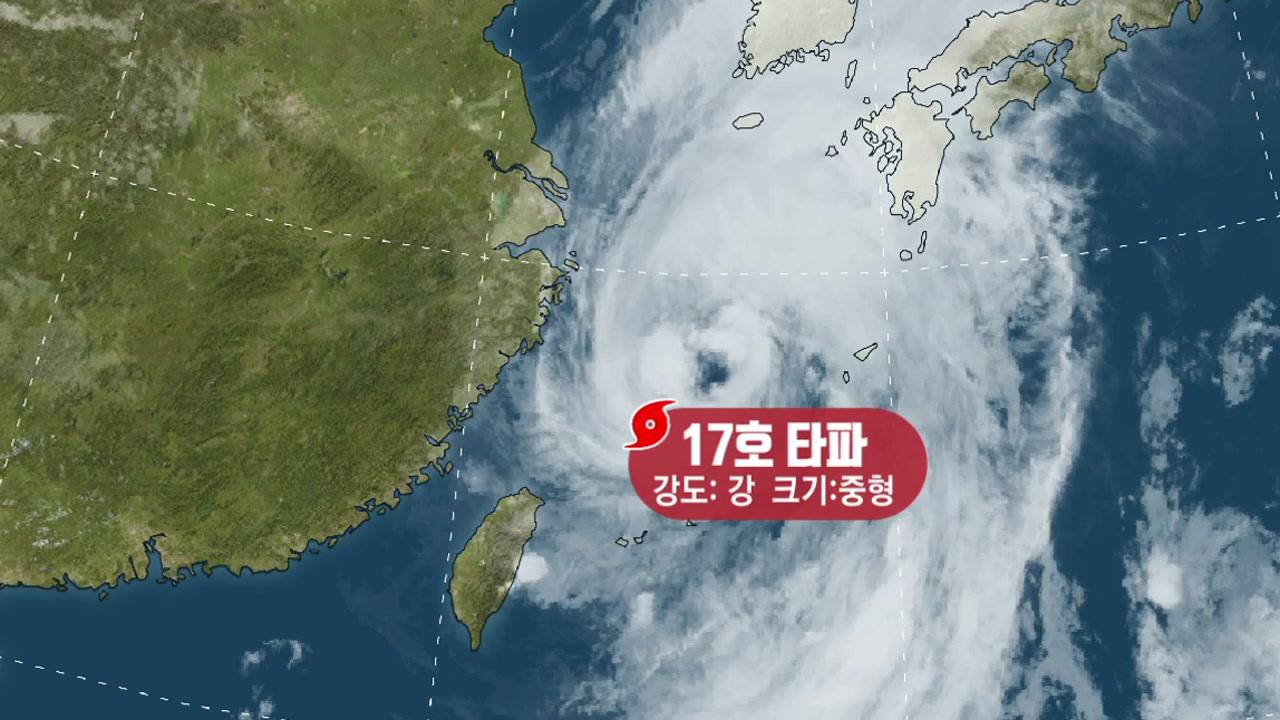 '타파' 또렷한 태풍의 눈...최대 고비는 언제?