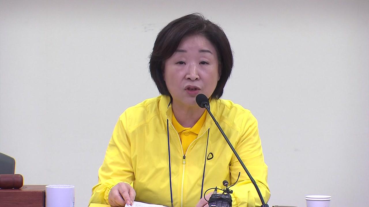 """심상정 """"조국 찬성 송구...사회개혁으로 보답"""""""