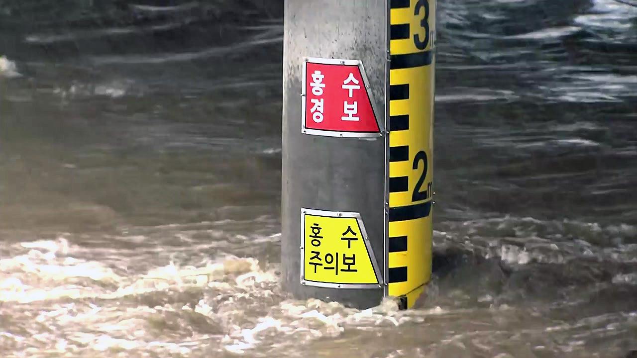 김천 홍수주의보 등 곳곳에서 불어난 강물 넘쳐...주의 당부