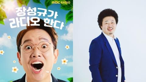 MBC 라디오, 새 DJ 장성규·윤택→김제동·최욱 하차 (공식)