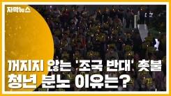 [자막뉴스] 꺼지지 않는 '조국 반대' 촛불...청년 분노 이유는?