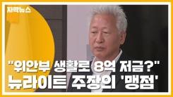 """[자막뉴스] """"위안부 생활로 8억 저금?""""...뉴라이트 주장의 '맹점'"""