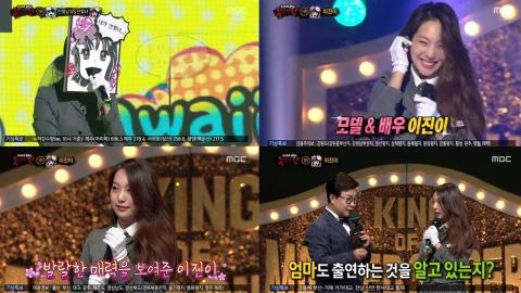 복면가왕 '만찢녀' 이진이! '과감하게 도전할 수 있는 기회' 소감 전달