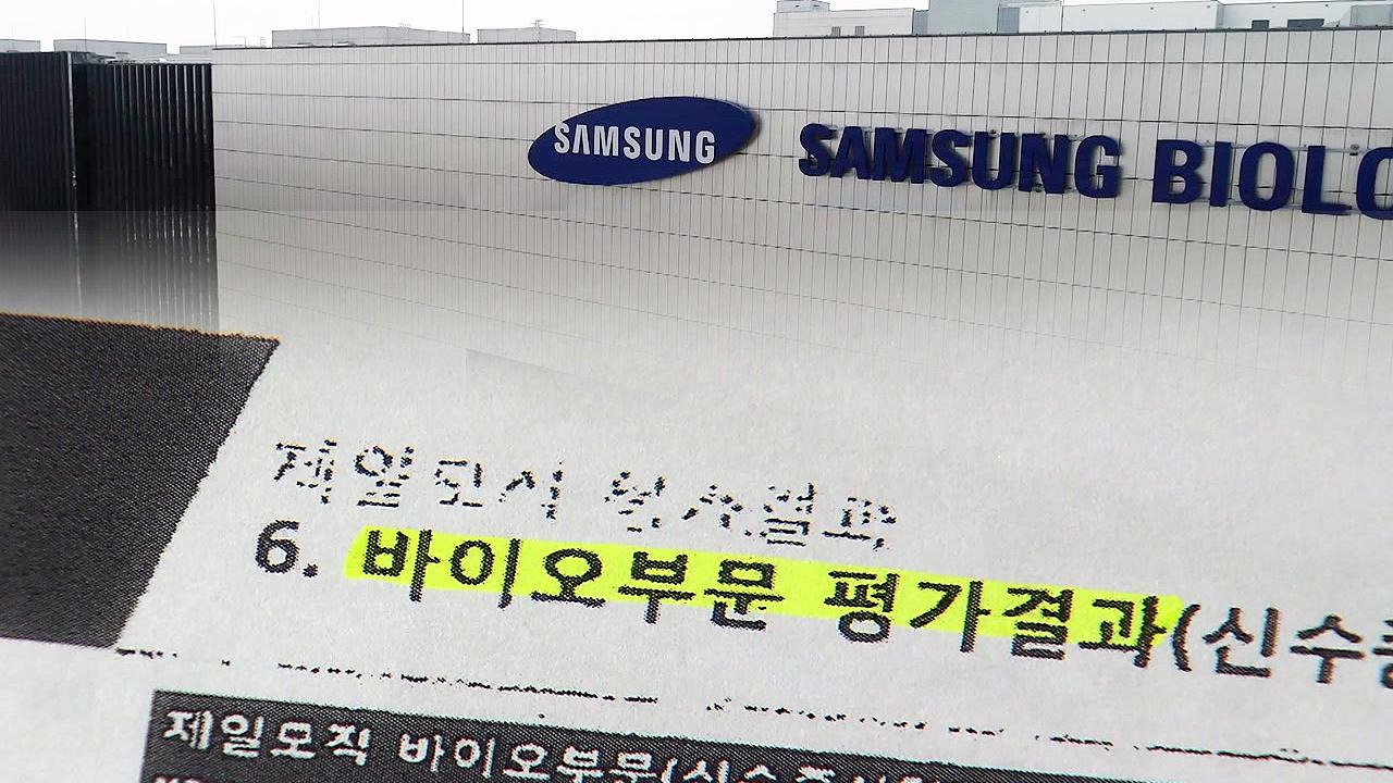 검찰, '삼성바이오 분식회계' 국민연금·KCC 압수수색...'경영권 승계' 겨냥