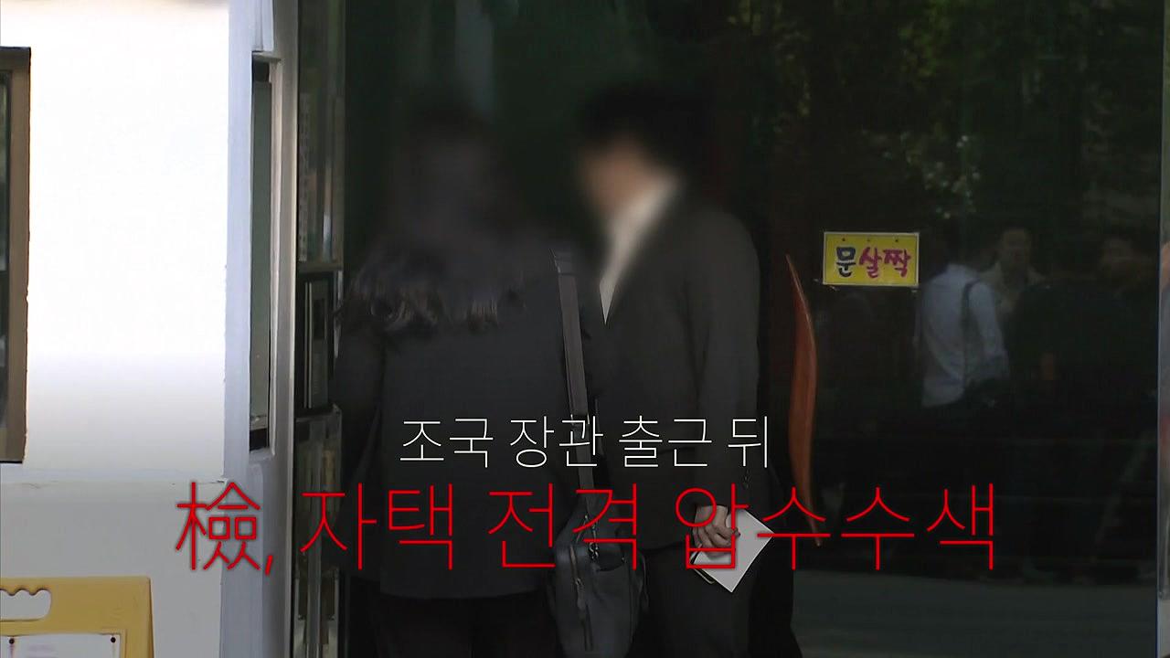 """조국 자택 압수수색...""""먼지털이식 vs 파면"""""""