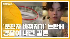 [자막뉴스] 장제원 아들 장용준 '운전자 바꿔치기' 논란에 경찰이 내린 결론
