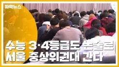 [자막뉴스] 수능 3, 4등급도 논술로 서울 중상위권대 갈 수 있다