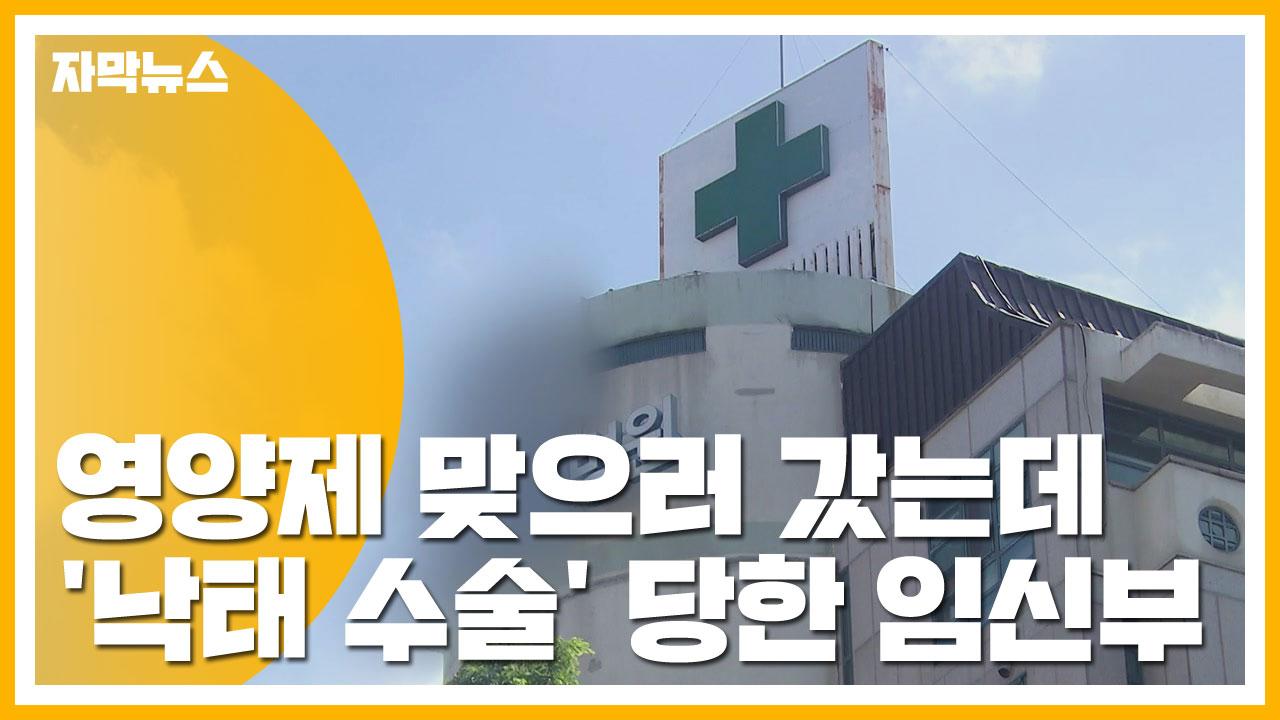 """[자막뉴스] """"영양제 맞으러 갔는데..."""" 강서구 산부인과에서 벌어진 일"""