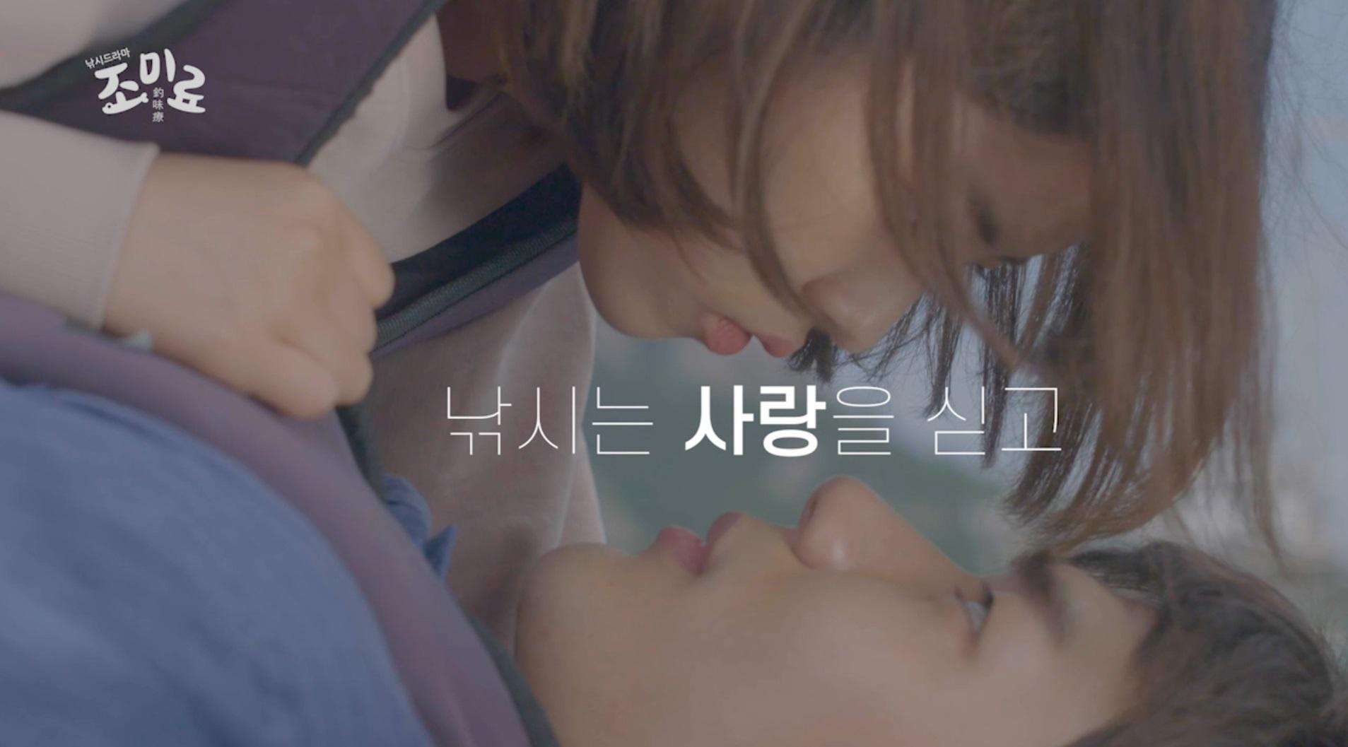 '낚시는 사랑을 싣고'...낚시드라마 '조미료' 민도희, '응사' 이어 어떤 러브라인 그릴까?