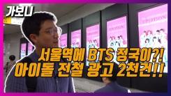팬들이 서울역을 찾은 이유, 아이돌 광고가 한눈에(ft. BTS)