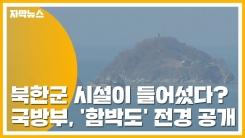 [자막뉴스] 북한군 시설이 들어섰다? 국방부, '함박도' 전경 공개