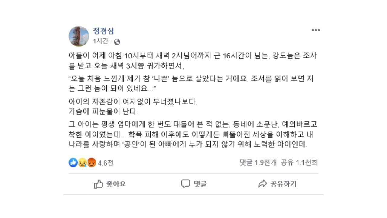 """檢, 조국 아들 첫 소환...정경심 """"피눈물 난다"""""""