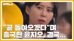 """[자막뉴스] """"곧 돌아오겠다""""며 출국한 윤지오, 결국..."""