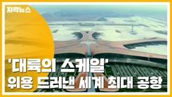 [자막뉴스] '대륙의 스케일' 위용 드러낸 세계 최대 공항