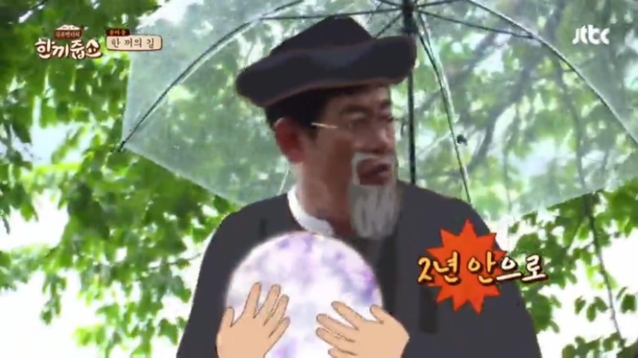 """강남♥이상화 결혼 맞힌 이경규 """"손호영, 2년 안에 결혼"""" 예언"""
