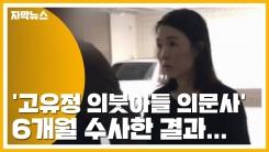 [자막뉴스] '고유정 의붓아들 의문사' 6개월 수사한 결과...