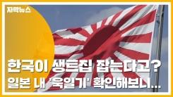[자막뉴스] 한국이 생트집 잡는다고? 일본 내 '욱일기' 확인해보니...