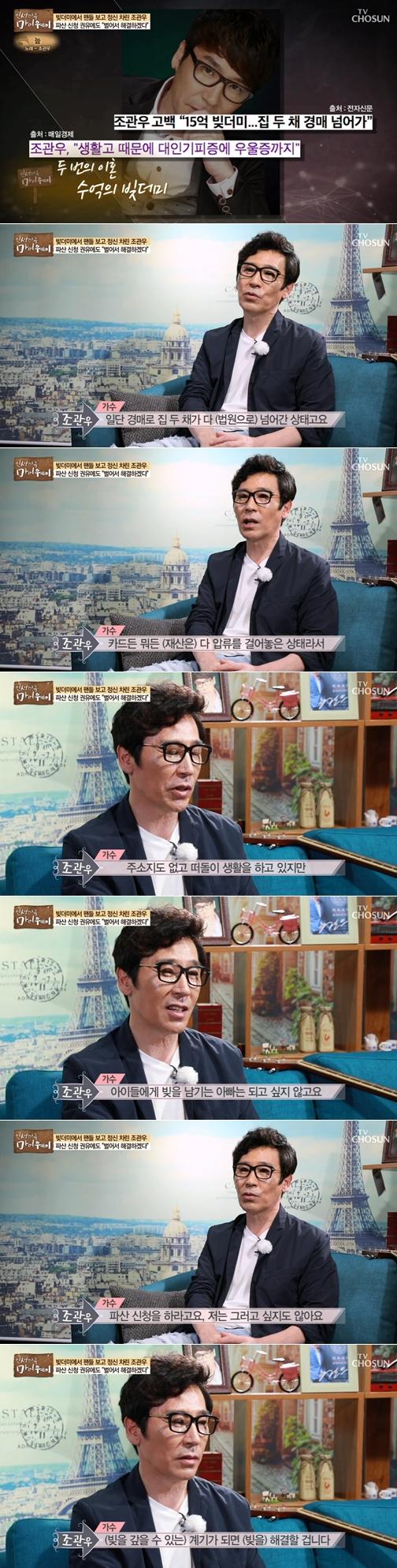 """조관우 """"15억 빚 때문에 떠돌이 생활...카드 사용도 못해"""""""