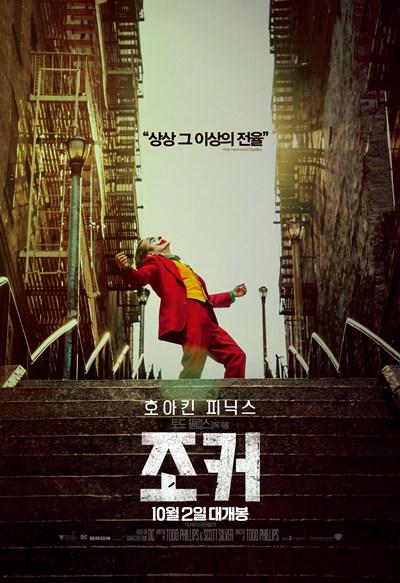 """""""'조커' 세계에 심취했다""""...호아킨 피닉스, 압도적 열연! (종합)"""