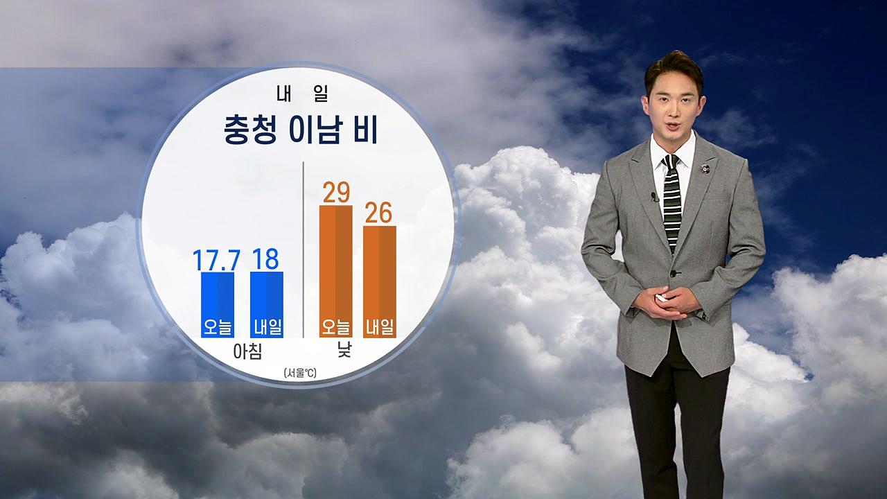 [날씨] 내일 충청 이남 비...대부분 아침 기온 쌀쌀
