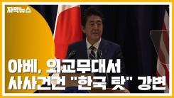 """[자막뉴스] 아베, 외교무대서 사사건건 """"한국 탓"""" 강변"""