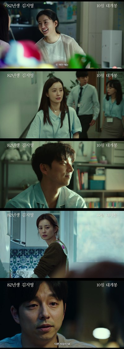 '82년생 김지영', 예고편 공개...정유미X공유 섬세한 연기 예고