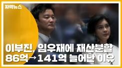 [자막뉴스] 이부진, 임우재에 재산분할 86억→141억으로 늘어난 이유