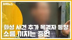 [자막뉴스] '화성 사건' 추가 목격자 등장...소름 끼치는 증언