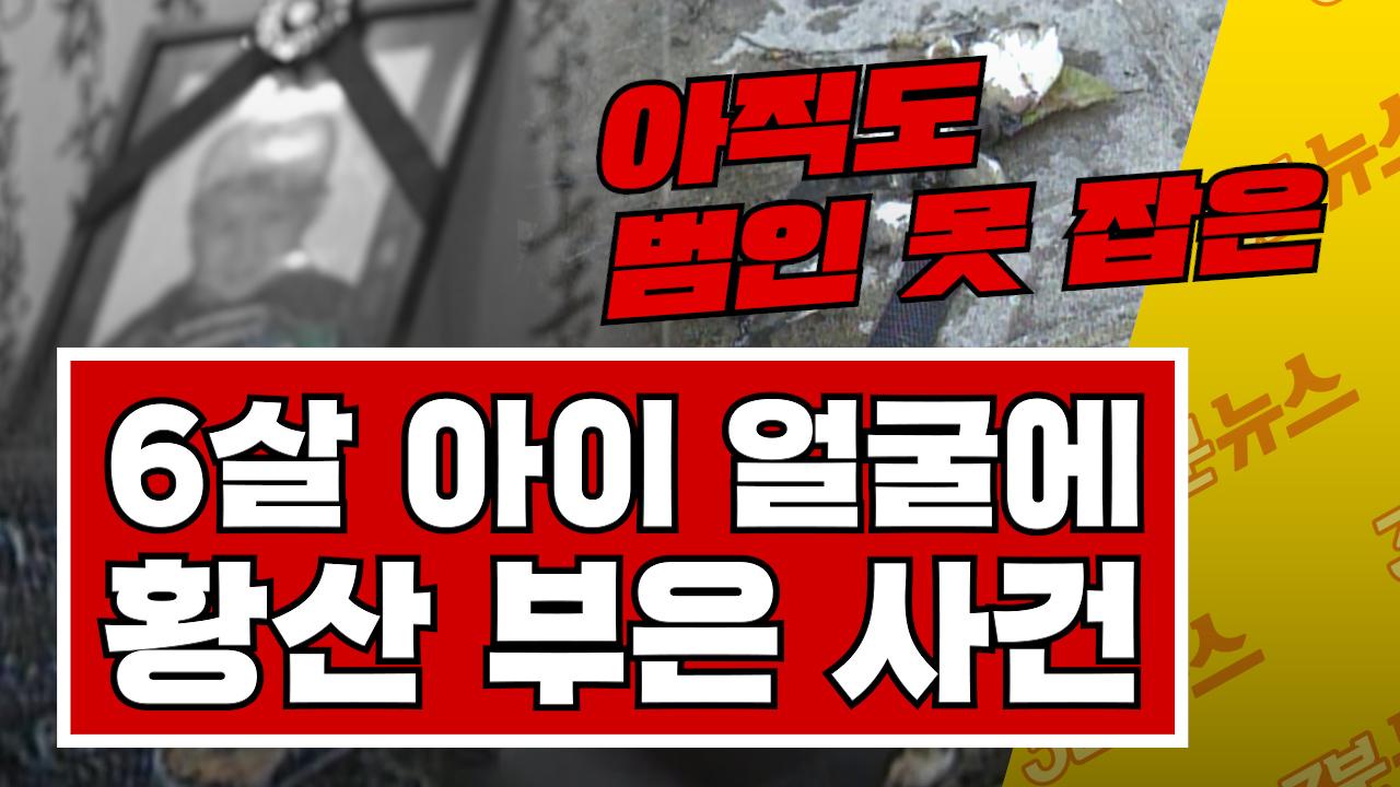 [3분뉴스] 황산테러로 숨진 6살 아이가 남긴 '태완이법'